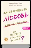 ВЛЮБЛЕННОСТЬ, ЛЮБОВЬ, ЗАВИСИМОСТЬ. Как построить семейное счастье. Андрей Лоргус