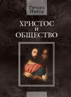 ХРИСТОС И ОБЩЕСТВО. Ричард Нибур
