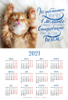Листовой календарь 2021: Не заботьтесь ни о чём /формат А3/
