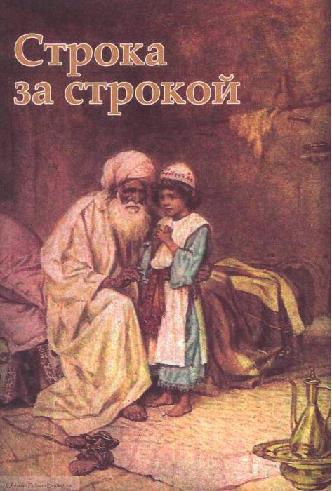СТРОКА ЗА СТРОКОЙ. Библейские чтения для детей. Ф. Л. Мортимер