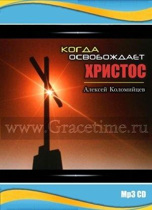 КОГДА ОСВОБОЖДАЕТ ХРИСТОС. Алексей Коломейцев - 1 CD