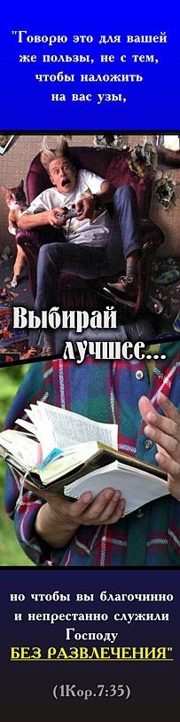"""Закладка """"ВЫБИРАЙ ЛУЧШЕЕ"""" №3"""