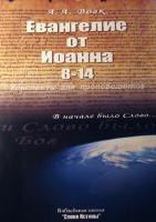 ЕВАНГЕЛИЕ ОТ ИОАННА - часть 2. Андрей Вовк