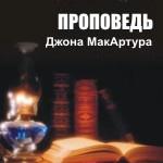 ХРИСТОС УМЕР РАДИ БОГА. Джон Мак-Артур - 1 DVD