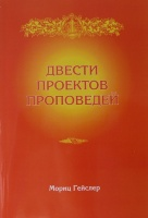 ДВЕСТИ ПРОЕКТОВ ПРОПОВЕДЕЙ. Мориц Гейслер