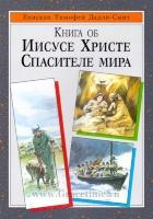 КНИГА ОБ ИИСУСЕ ХРИСТЕ СПАСИТЕЛЕ МИРА. Тимофей Дадли-Смит