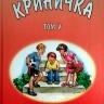 КРИНИЧКА. Рассказы для детей. Том 5