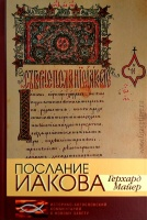 ПОСЛАНИЕ ИАКОВА. Историко-богословский комментарий к Новому Завету. Герхард Майер