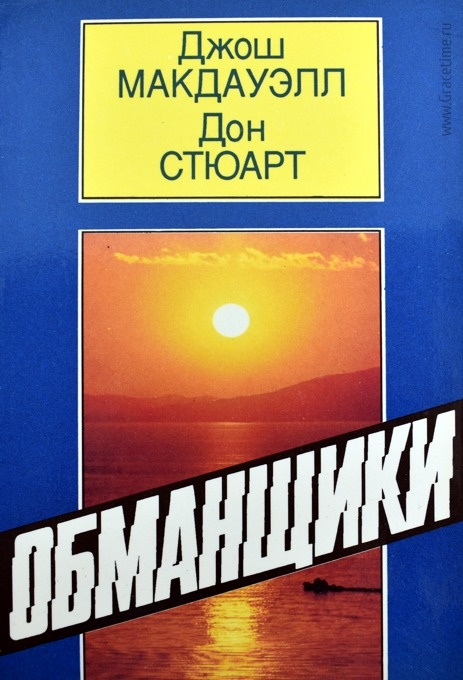 ОБМАНЩИКИ. Джош Макдауэлл и Дон Стюарт