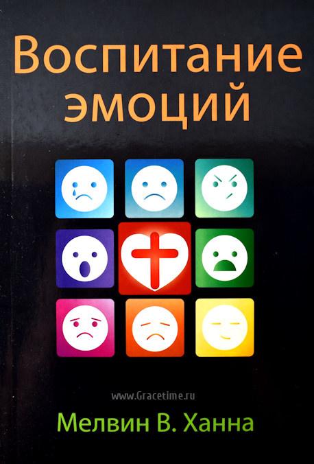 ВОСПИТАНИЕ ЭМОЦИЙ. Мелвин У. Ханна