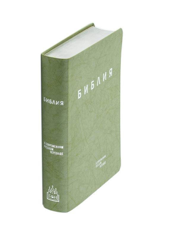 БИБЛИЯ В СОВРЕМЕННОМ ПЕРЕВОДЕ под ред. М.П. Кулакова /гибкий переплет, зеленая рециклированная кожа, серебристый обрез/