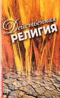 ДЕЙСТВЕННАЯ РЕЛИГИЯ. Стивен Мосли и Марк Финли