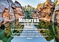 Карманный календарь 2019: Молитва о душевном покое