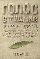 ГОЛОС В ТИШИНЕ. Рассказы о чудесном. Шломо-Йосеф Зевин и Яков Шехтер. Том I