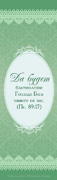Закладка одинарная 7x15: Обетование /зеленая/