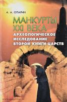 МАНКУРТЫ XXI ВЕКА. Археологическое исследование. Вторая книга Царств. А. А. Опарин