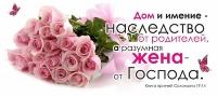 "Кружка ""РАЗУМНАЯ ЖЕНА ОТ ГОСПОДА"" /розы/"