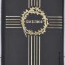 БИБЛИЯ 047 ZTI Терновый венец, крест, черный цвет, кожаный переплет, молния, зол. обрез, индексы, две закладки /120х180/