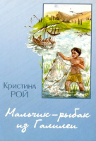МАЛЬЧИК-РЫБАК ИЗ ГАЛИЛЕИ. Рассказ. Кристина Рой