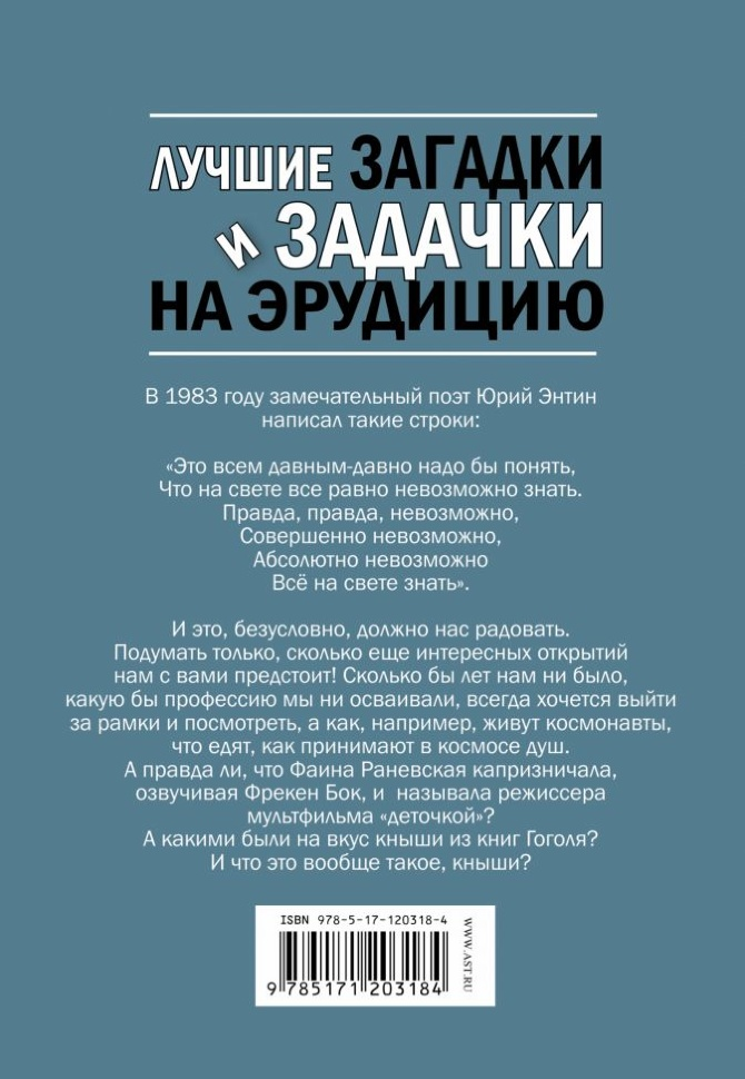 ЛУЧШИЕ ЗАГАДКИ И ЗАДАЧКИ НА ЭРУДИЦИЮ. Юлия Бекичева