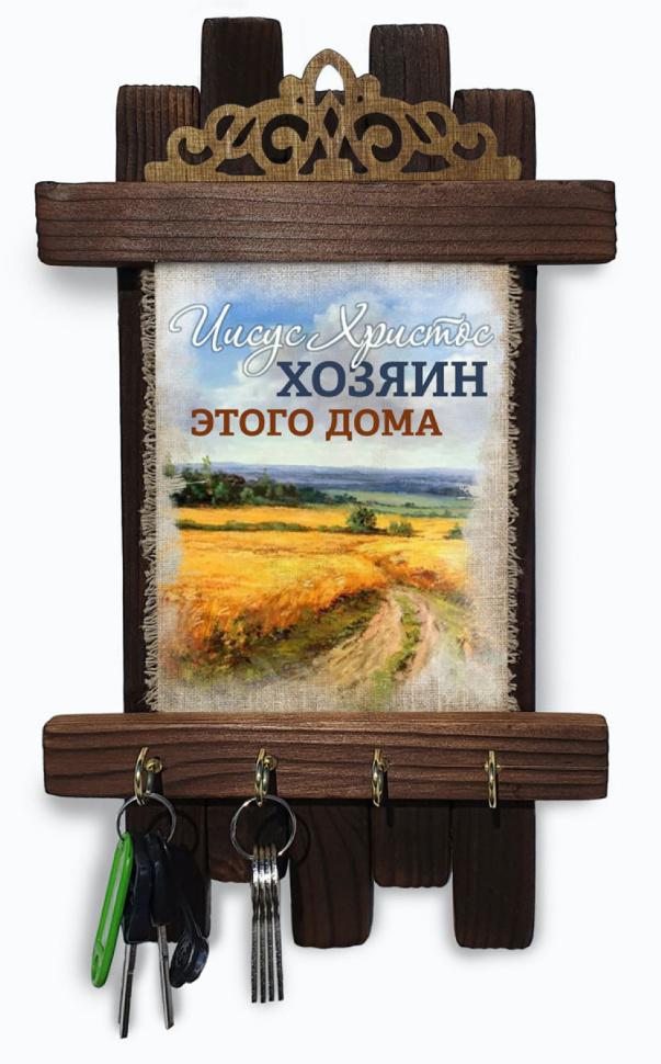 "Ключница ""ИИСУС ХРИСТОС - ХОЗЯИН ДОМА"""