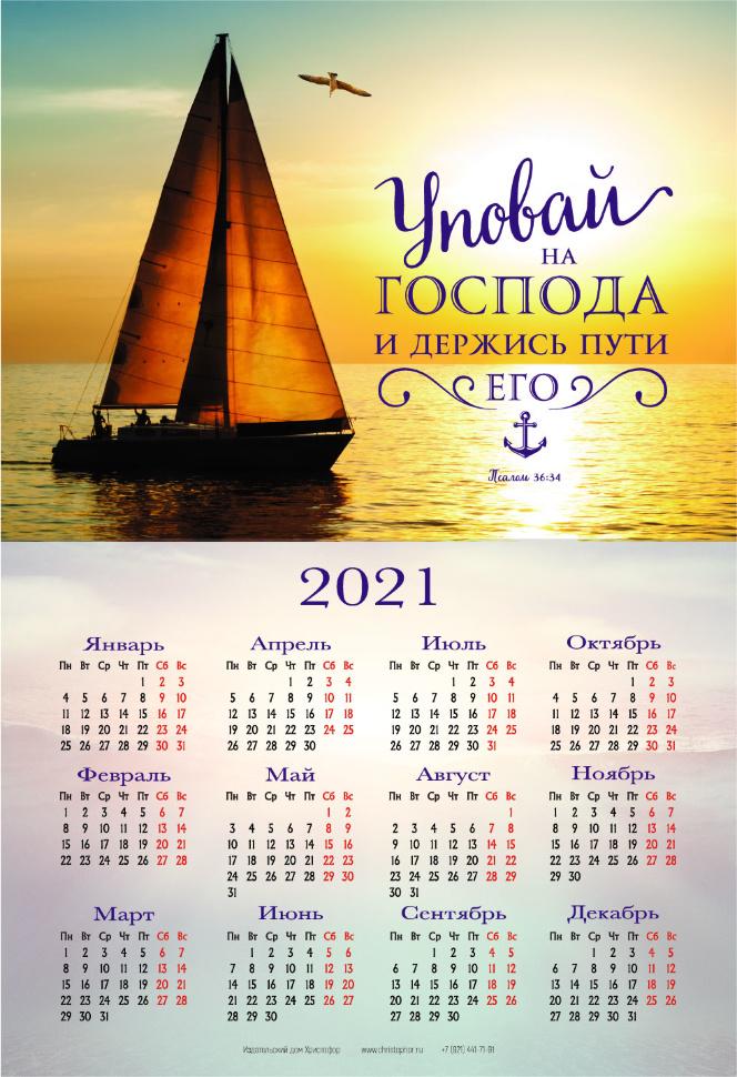 Листовой календарь 2021: Уповай на Господа и держись пути Его /формат А4/