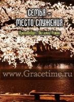 СЕМЬЯ - МЕСТО СЛУЖЕНИЯ. Виталий Рожко - 1 CD