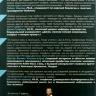 ВЕЛИЧАЙШАЯ МИСТИФИКАЦИЯ. Опровержение взглядов Докинза на эволюцию. Джонатан Сарфати
