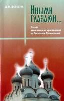 ИНЫМИ ГЛАЗАМИ... Взгляд евангельского христианина на Восточное Православие. Дональд Ферберн