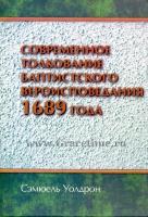 СОВРЕМЕННОЕ ТОЛКОВАНИЕ БАПТИСТСКОГО ВЕРОИСПОВЕДАНИЯ 1689 ГОДА. Сэмюель Уолдрон