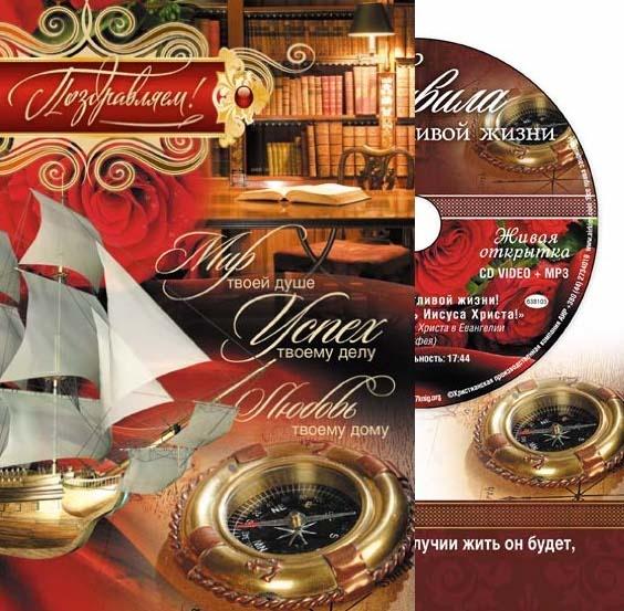 Открытка двойная 13х19 + CD: Мир! Успех! Любовь!