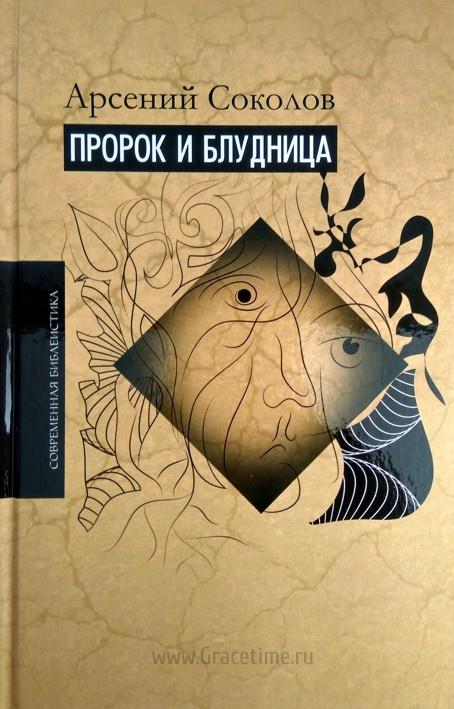 ПРОРОК И БЛУДНИЦА. Комментарий к 1 – 3 главам Книги пророка Осии. Арсений Соколов