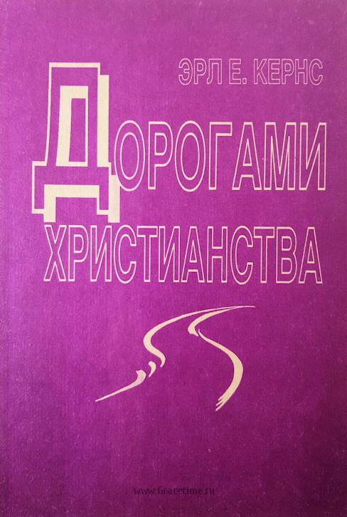 ДОРОГАМИ ХРИСТИАНСТВА. Эрл Кернс