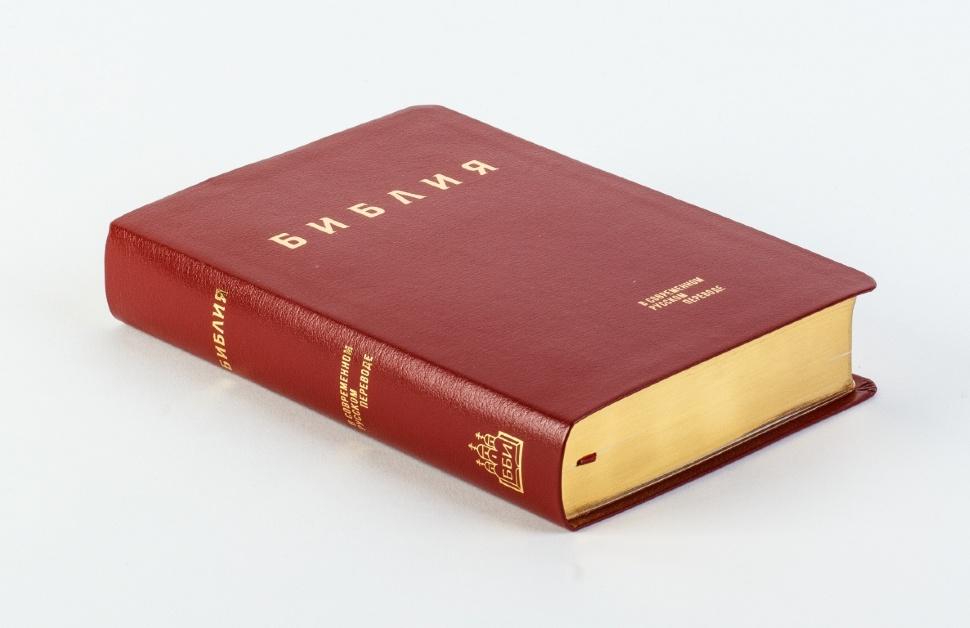 БИБЛИЯ В СОВРЕМЕННОМ ПЕРЕВОДЕ под ред. М.П. Кулакова /гибкий переплет, красная рециклированная кожа, золотистый обрез/