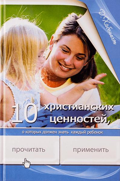 10 ХРИСТИАНСКИХ ЦЕННОСТЕЙ. Донна Хабенихт
