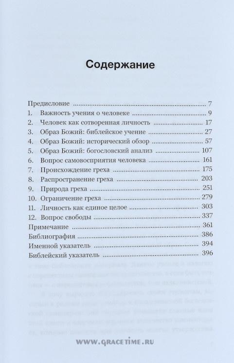 ОБРАЗ БОЖИЙ. Энтони Хукема