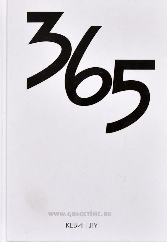 365. Кевин Лу