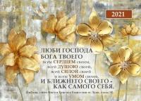 Карманный календарь 2021: Люби Господа Бога твоего