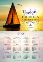 Листовой календарь 2021: Уповай на Господа и держись пути Его /формат А3/