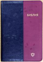 БИБЛИЯ В СОВРЕМЕННОМ РУССКОМ ПЕРЕВОДЕ 065. 3-е изд., перераб. и доп., экокожа, сине-коралловый переплет