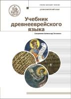 УЧЕБНИК ДРЕВНЕЕВРЕЙСКОГО ЯЗЫКА. Учебник бакалавра теологии