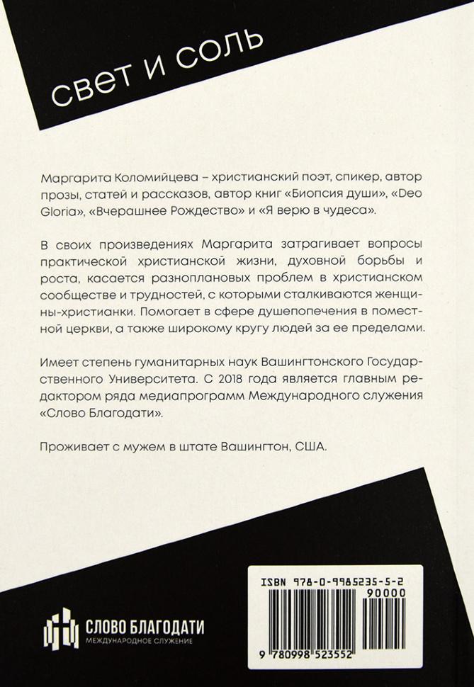 СВЕТ И СОЛЬ. Поэзия. Маргарита Коломийцева