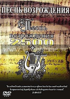 ПЕСНЬ ВОЗРОЖДЕНИЯ - 1 DVD
