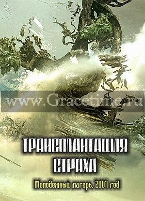 ТРАНСПЛАНТАЦИЯ СТРАХА. Алексей Коломийцев - 1 CD