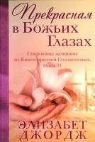 ПРЕКРАСНАЯ В БОЖЬИХ ГЛАЗАХ. Элизабет Джордж