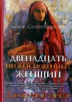 ДВЕНАДЦАТЬ НЕОБЫКНОВЕННЫХ ЖЕНЩИН. Джон Мак-Артур