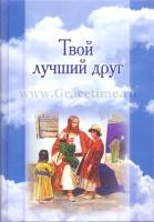 ТВОЙ ЛУЧШИЙ ДРУГ. Детская Библия