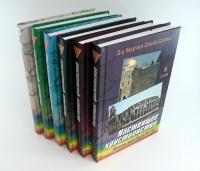НАСТОЯЩЕЕ ХРИСТИАНСТВО. Полный комплект из 6 томов. Мартин Ллойд-Джонс