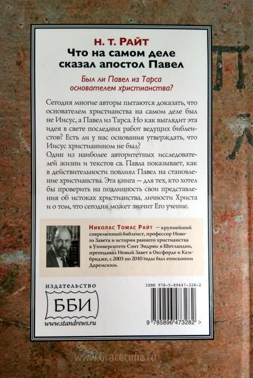 ЧТО НА САМОМ ДЕЛЕ СКАЗАЛ АПОСТОЛ ПАВЕЛ. Был ли Павел из Тарса основателем христианства? Николас Томас Райт
