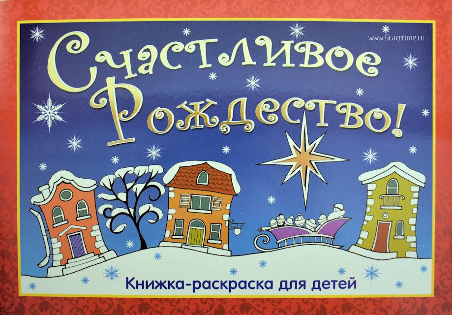 СЧАСТЛИВОЕ РОЖДЕСТВО! Книжка-раскраска для детей